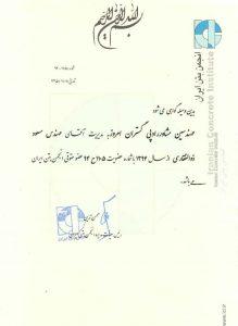 عضویت انجمن بتن ایران